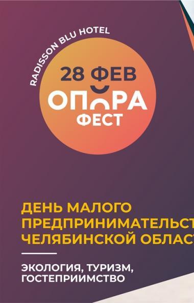 Завтра, 28 февраля, в столице Южного Урала, в отеле «Radisson Blu», пройдет фестиваль «ОПОРАФЕСТ»
