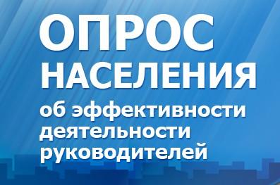 Как сообщили агентству «Урал-пресс-информ» в пресс-службе губернатора, интернет-опрос завершиться