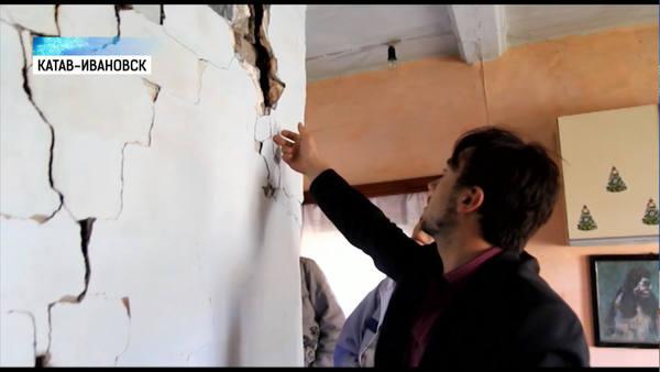 Жители Катав-Ивановска (Челябинская область), чьи дома и квартиры пострадали от землетрясения, об