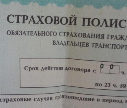 Напомним, с 12 апреля размер ОСАГО вырос на 60% и составил около 10-12 тысяч рублей. Дополнительн