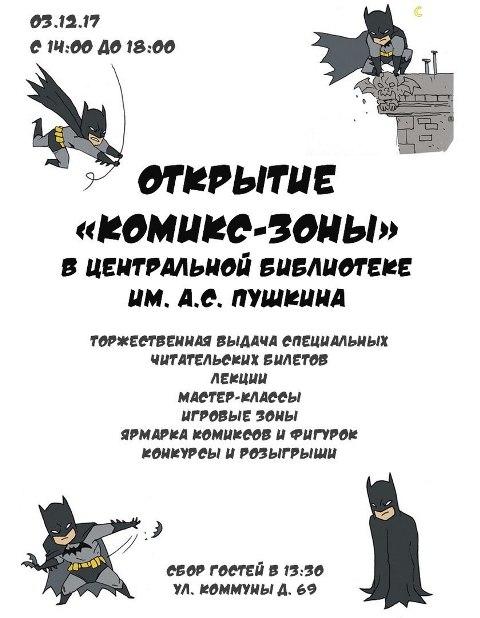 Как сообщили агентству «Урал-пресс-информ» в МКУК «Централизованная библиотечная система» города