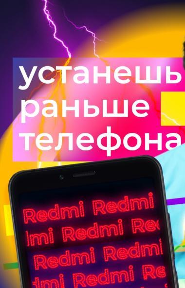 Билайн представляет смартфоны Xiaomi Redmi от 99 рублей в месяц в кредит. Приобрести современные