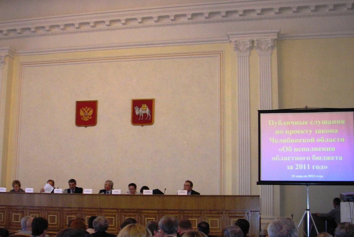 Как сообщил агентству «Урал-пресс-информ» председатель ЗСО Владимир Мякуш, все заложенные в бюдже