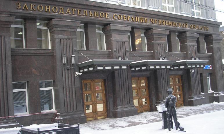 Депутаты Законодательного собрания Челябинской области утвердили законопроект, запускающий процед
