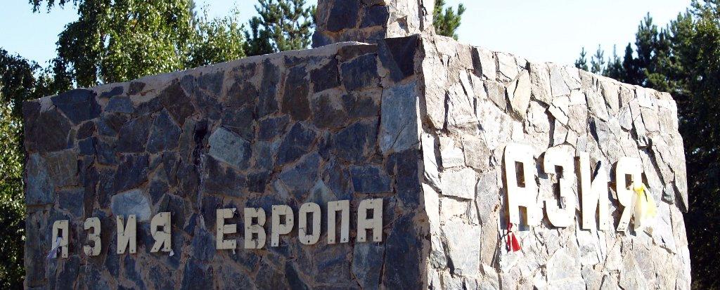 Территория вокруг знака «Европа–Азия» на федеральной дороге М-5 «Урал» в Челябинской области буде