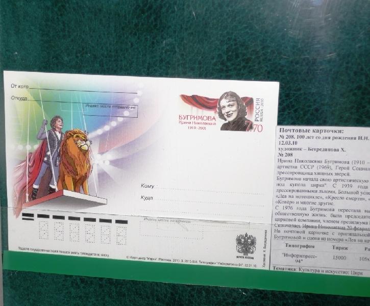 На ней представлены марки, блоки, малые листы, различные почтовые карточки, конверты с оригиналь