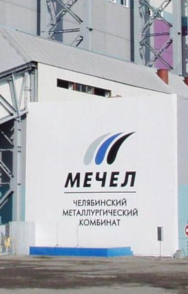Работники Челябинского металлургического комбината (ПАО «ЧМК», входит в Группу «Мечел») приняли у