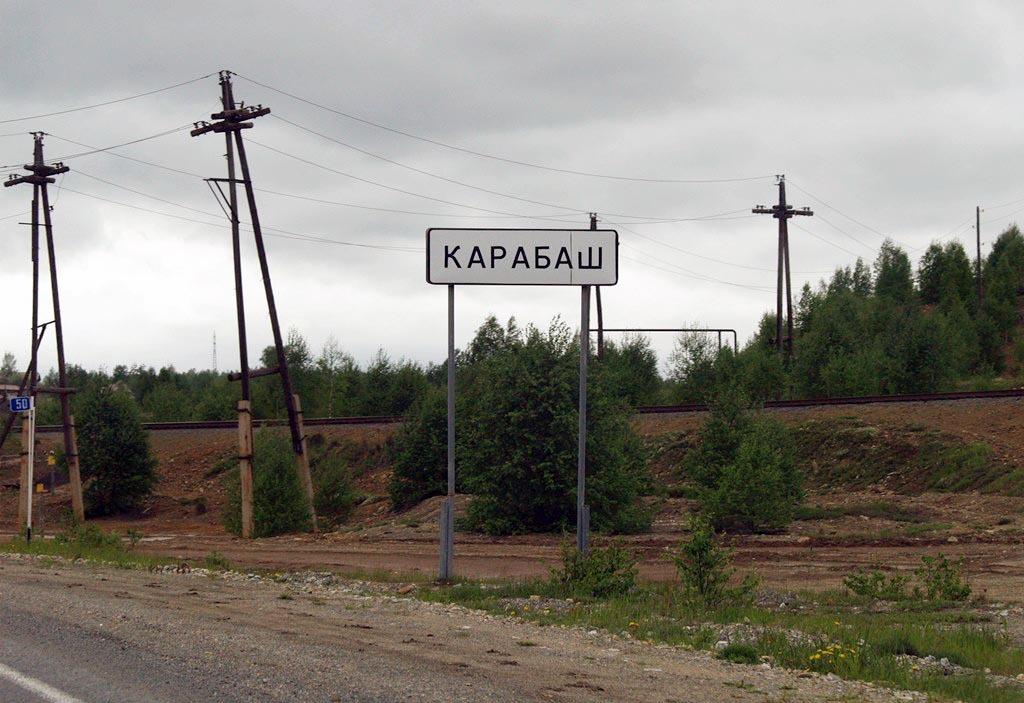 Карабаш получил в муниципальную собственность два земельных участка, находящихся в государственно