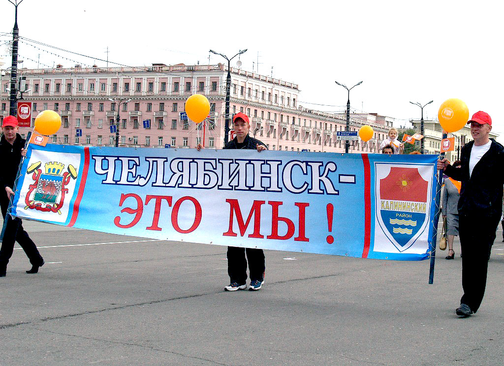 Каждый год Челябинск в день своего рождения называет своих «Почётных граждан». Никогда ещ