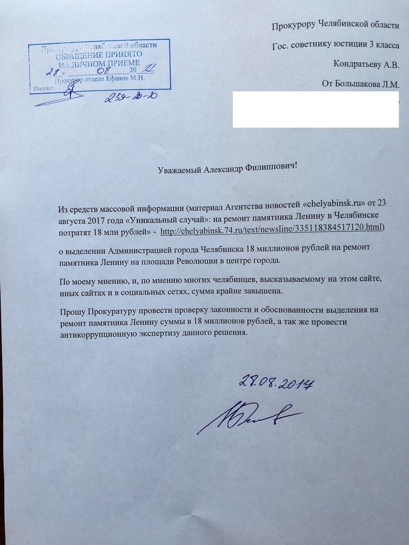 Заявление на имя главного прокурора области с просьбой проверить контракт на выполнение ремонтных