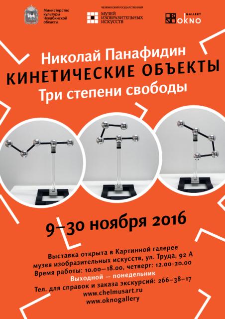 Как сообщила агентству «Урал-пресс-информ» куратор проекта Светлана Шляпникова, выставка будет от