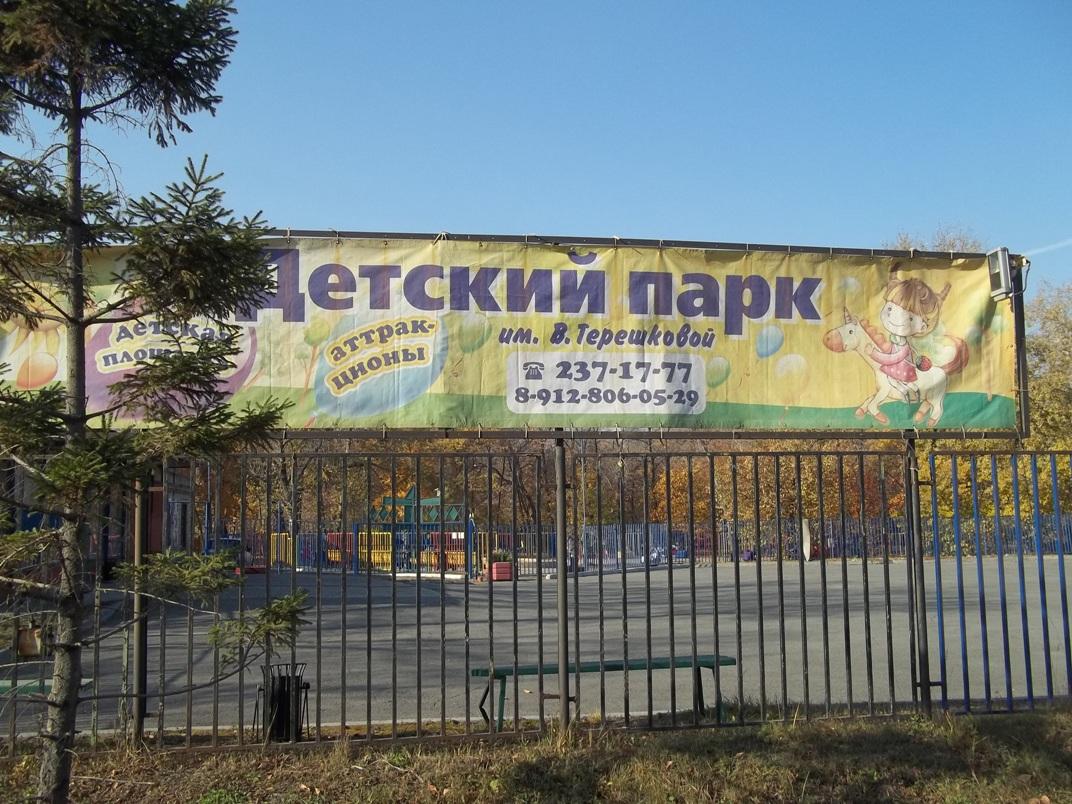 Унылое зрелище представляет собой все еще числящийся в анналах Челябинска детский парк н