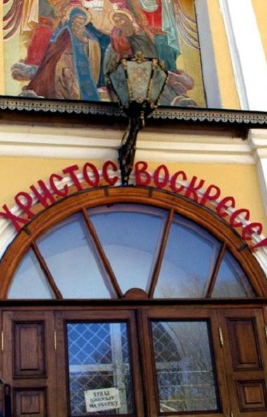 Жители Челябинской области смогут дистанционно поучаствовать в пасхальном богослужении, которое с