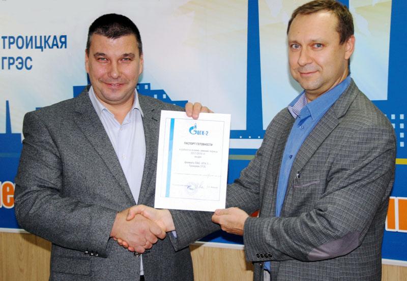 Соответствующий документ директору электростанции Борису Краснопееву вручил председатель комиссии