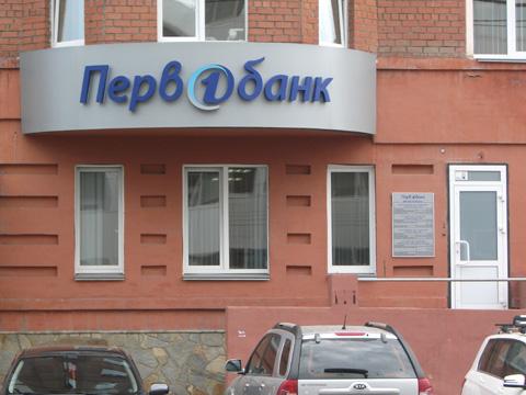 На сегодняшний день единственный офис Первобанка в Челябинске, расположенный на улице Карла Маркс