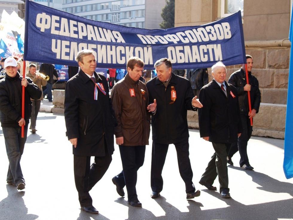 Как сообщили агентству «Урал-пресс-информ» в Федерации профсоюзов Челябинской области, всего на Ю