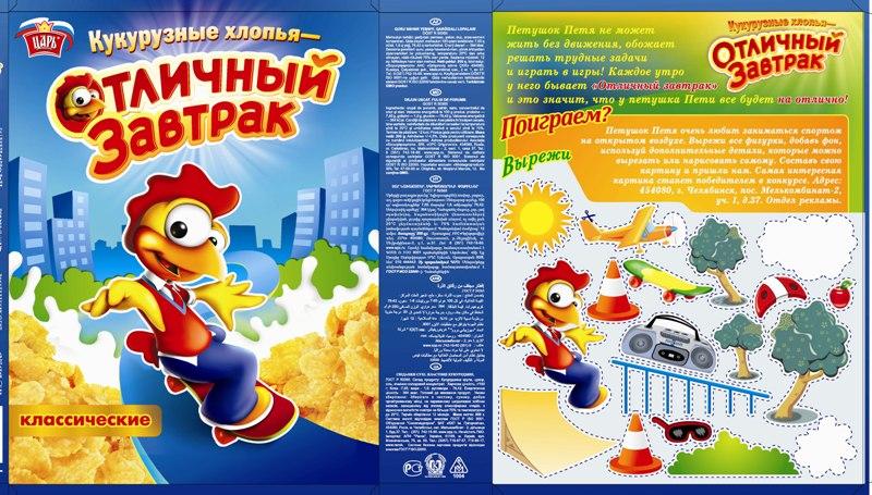 В предновогодние дни в отделе маркетинга и рекламы головной компании «СоюзПищепрома» - КХП имени