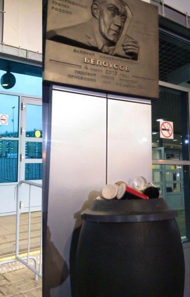 Фанаты челябинского клуба «Трактор» осквернили вазон, установленный у мемориальной доски Валерия