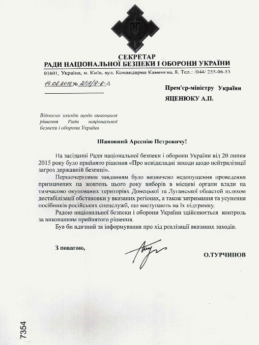 В письме сообщается о мерах, предпринимаемых официальным Киевом для срыва свободных демократическ