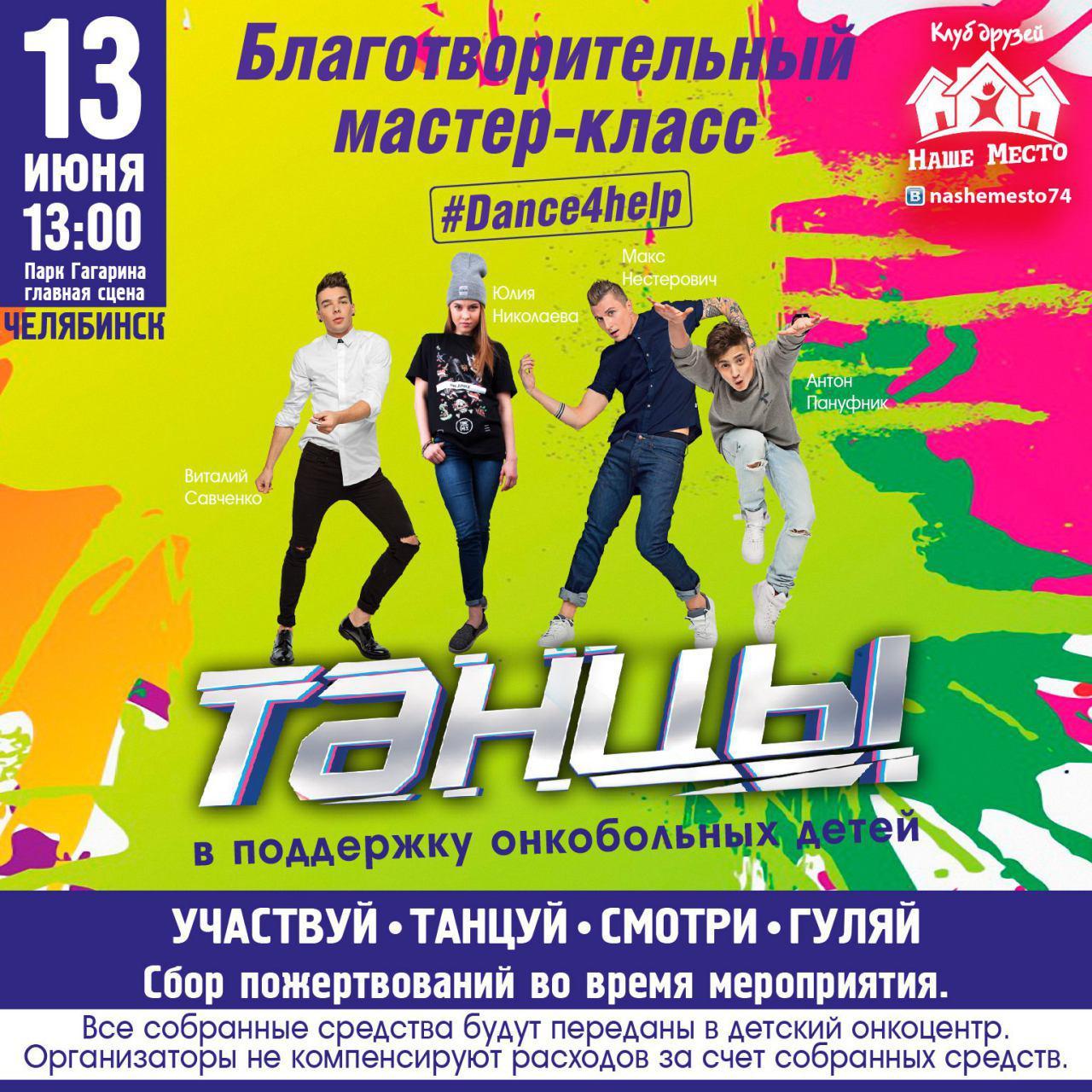 Клуб «Наше место» для молодежи с инвалидностью выступил организатором благотворительной танцеваль
