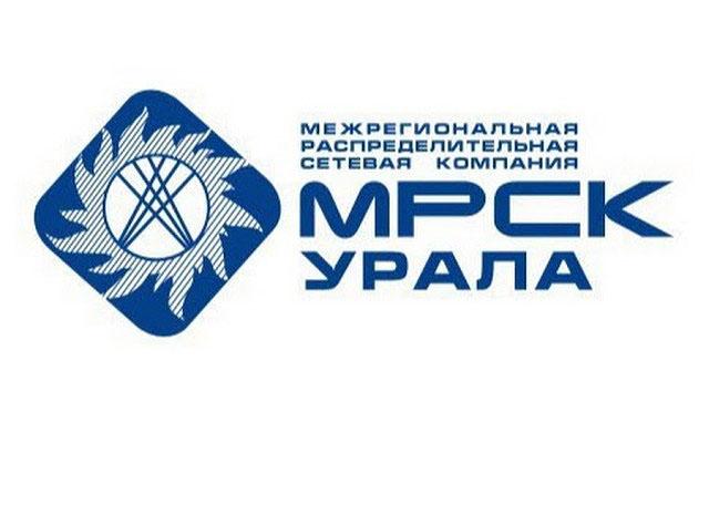 Как сообщало агентство со ссылкой на МРСК Урала, 26 сентября восемнадцатый арбитражный апелляцион
