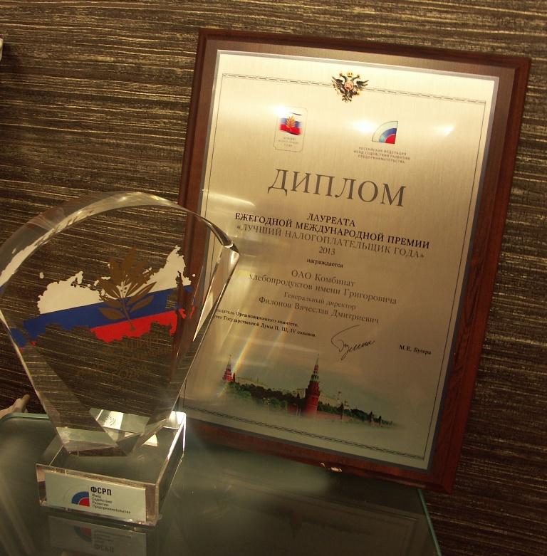 Премия учреждена Фондом содействия развитию предпринимательства (ФСРП) по инициативе депутатов Го