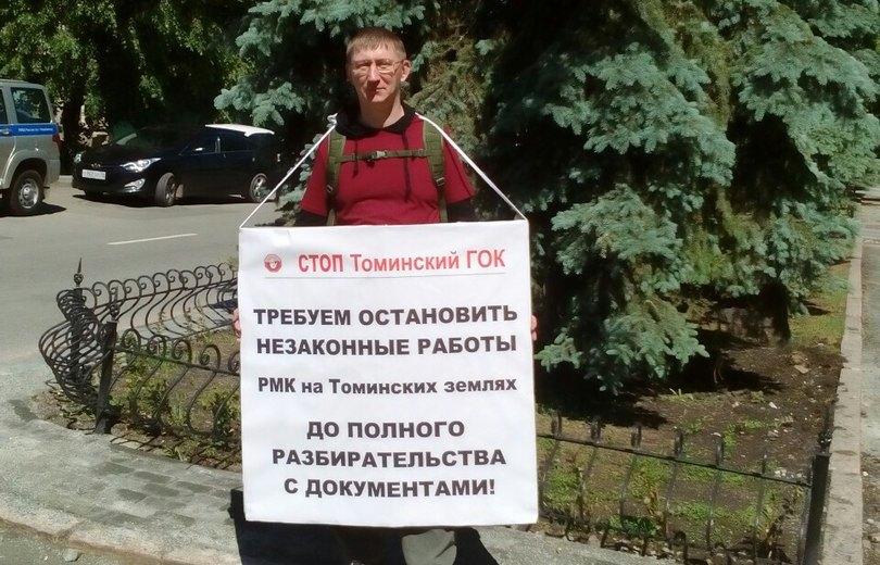 Как рассказал агентству один из организаторов акции Сергей Белогорохов, сегодняшний пикет положит