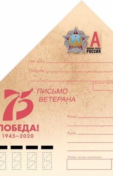 Почта России доставит ветеранам Великой Отечественной войны и труженикам тыла Челябинской области