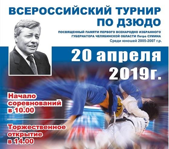 На восьмой по счету турниру по дзюдо памяти первого всенародно избранного губернатора Челябинской