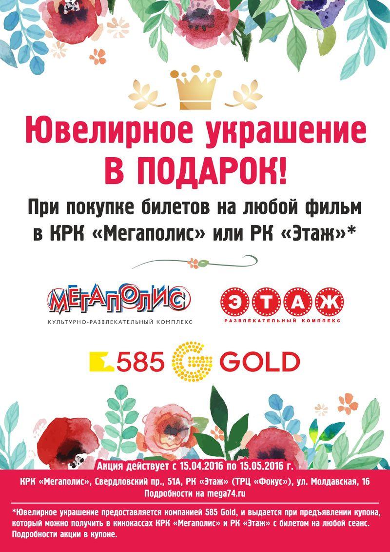 С 15 апреля по 15 мая при покупке билетов в кинотеатрах КРК «Мегаполис» и РК «Этаж» вы получаете