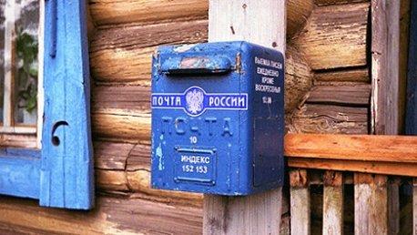 Как сообщил агентству «Урал-пресс-информ» директор УФПС Челябинской области – филиала ФГУП «Почта