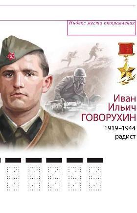 Почта России выпускает в обращение конверт к столетию со дня рождения участника Великой Отечестве