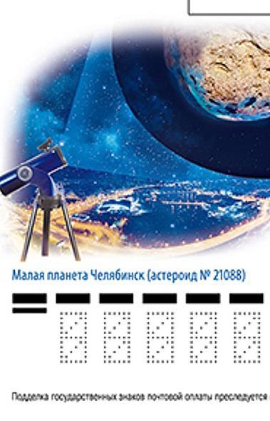 В Законодательном Собрании Челябинской области будет презентован и погашен знак почтовой оплаты «