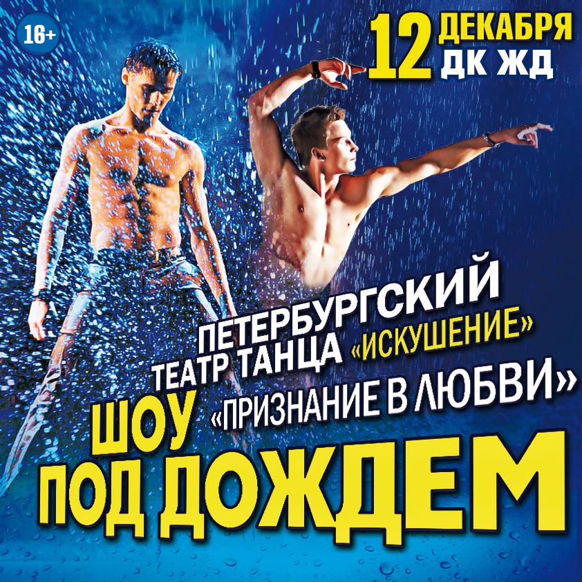 12 декабря насцене Челябинского Дворца Железнодорожников грянет дождь: дождь романтики, любви, в