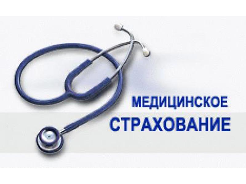 Напомним, что согласно закону об обязательном медицинском страховании с 1 мая на территории РФ н