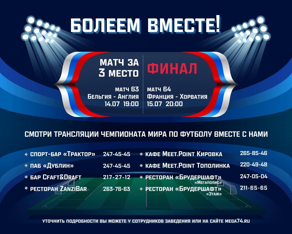 Франция или Хорватия? Развлекательный холдинг «Мегаполис» предлагает жителям Челябинской области
