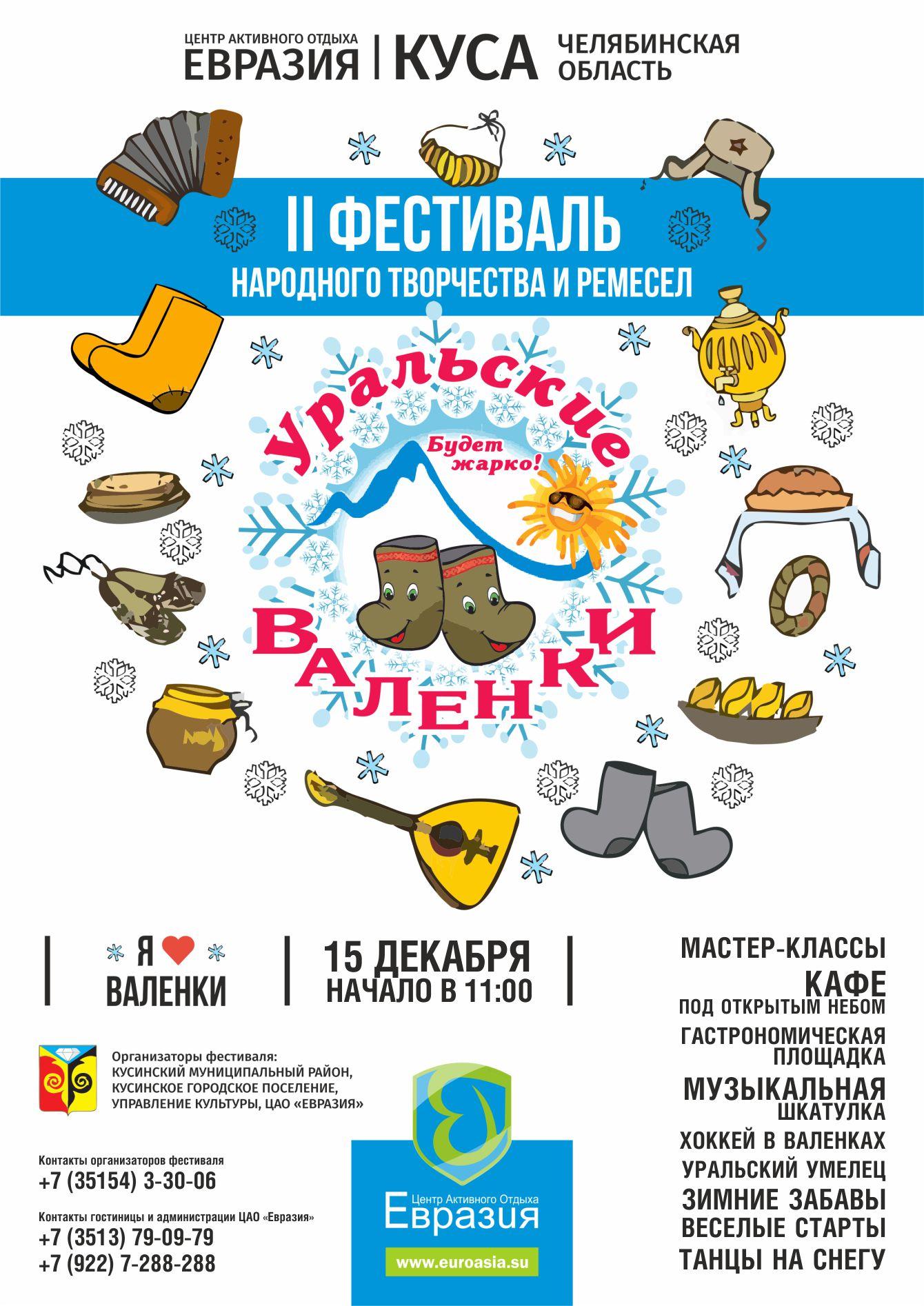 В Челябинской области город Куса готовится к проведению масштабного фестиваля народного творчеств