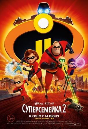 В КРК «Мегаполис» в Челябинске в прокат вышла премьера полюбившегося мультфильма «Суперсемейка 2»