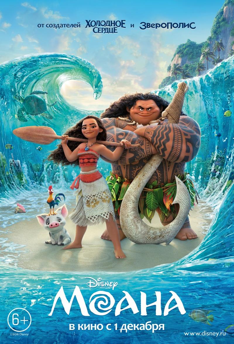 По сюжету, бесстрашная Моана, дочь вождя маленького племени на острове в Тихом океане, больше все