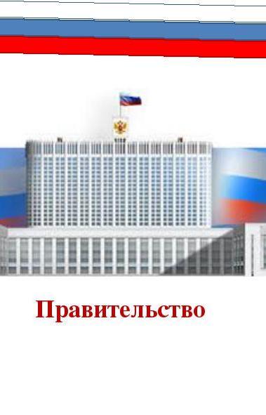 Бывший министр труда и соцзащиты России Максим Топилин назначен председателем пр