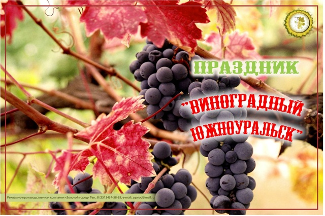 Во время праздника пройдет дегустация винограда, и будет проведен конкурс на самую красивую грозд