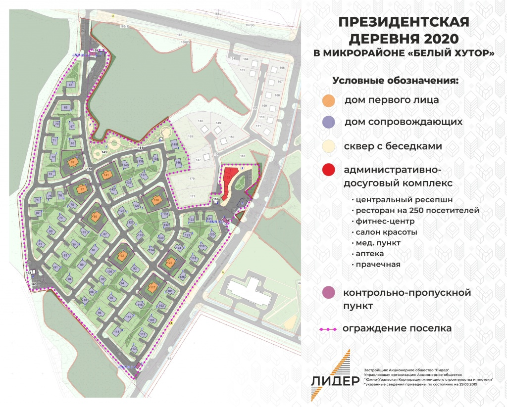Акционерное общество «Лидер» (создано правительством Челябинской области) продолжает реализацию п