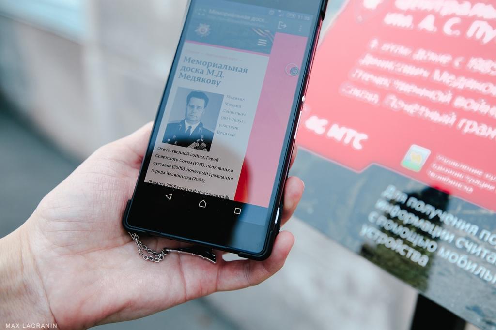 Как сообщили агентству «Урал-пресс-информ» организаторы, теперь жители и гости города могут с пом