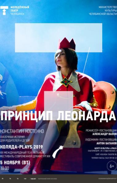 Челябинский Молодежный театр впервые привезет на международный фестиваль современной драматургии