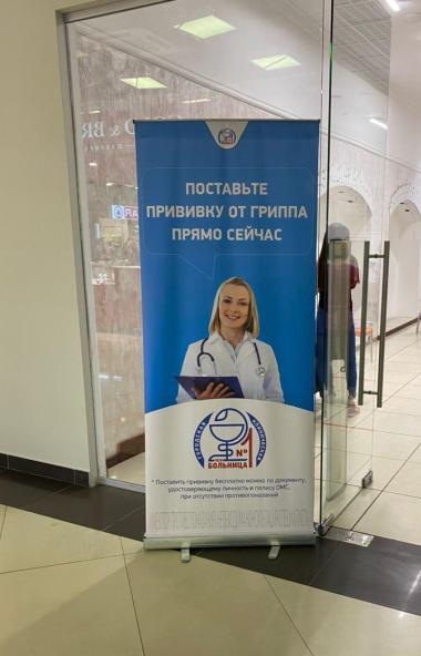 В предстоящие выходные, 26 и 27 сентября, жители Челябинской области вновь смогут поставить беспл