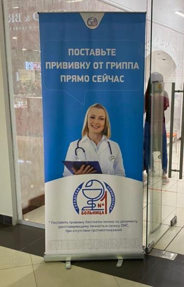 В предстоящие несколько дней жители Челябинской области смогут бесплатно поставить себе прививки