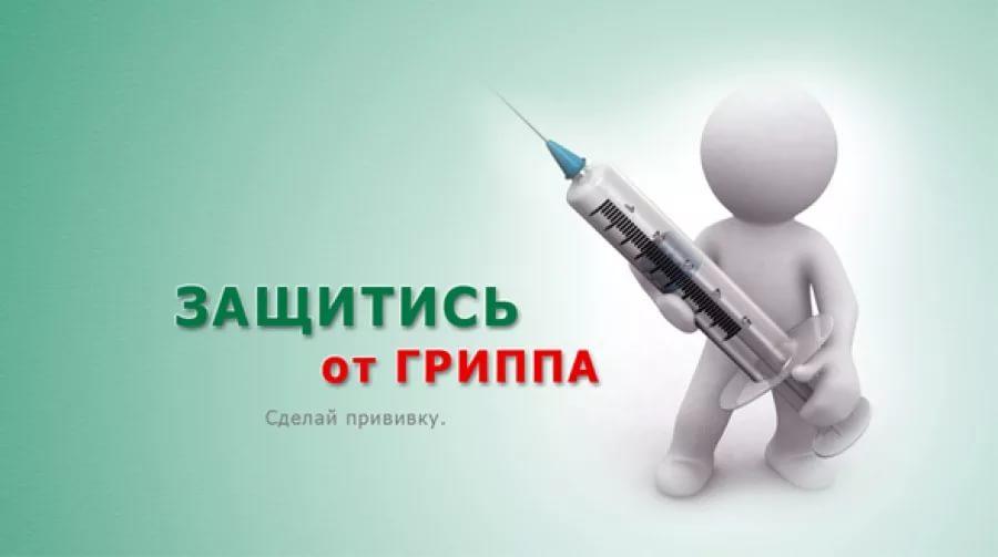 Начало кампании по вакцинации работников от гриппа в этом году совпало с областной профилактическ