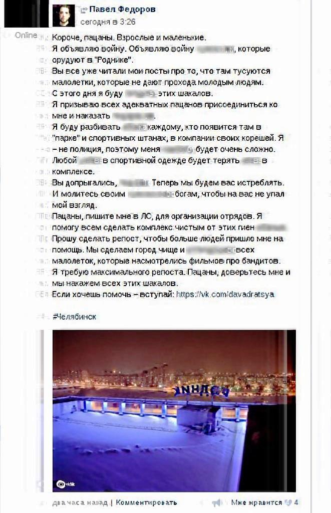 Как сообщало ранее агентство «Урал-пресс-информ»,
