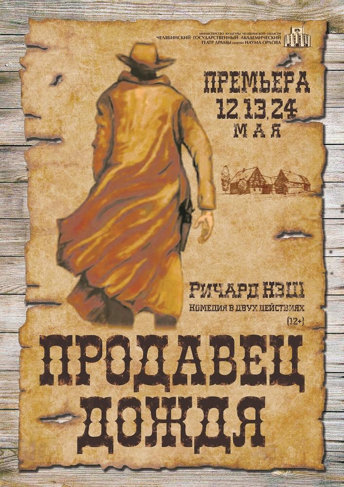 Пьеса, которой уже больше полувека, переведена на 40 языков и по сей день ставится в театрах по в