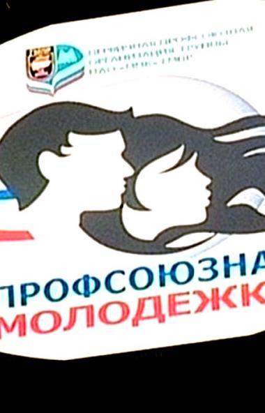 В воскресенье, 25 августа, в Магнитогорске пройдет второй этап конкурса «Профсоюзная молодежка»,